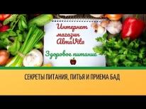 Секреты питания, питья и приёма БАД (Белкин З.П.)