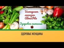 Здоровье женщины (Белкин З.П.)