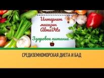 Средиземноморская диета и БАД для улучшения качества жизни (Белкин З.П.)