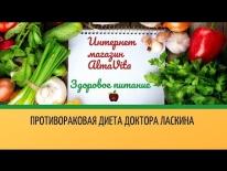 Противораковая диета доктора Ласкина (Белкин З.П.)